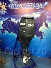 Yamaha. 80,00л.с., 4-тактный, бензиновый, нога L (508 мм), Год: 2005 год