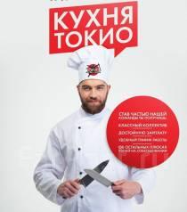 "Шеф-повар. ООО ""Фьюжн"". Владивосток"