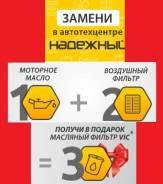 Замени моторное масло Выгодно!