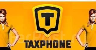 "Водитель такси. МПК ""Таксфон Народное Такси"""