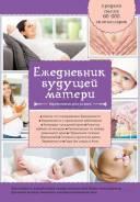 Ежедневник будущей матери. Беременность день за днем (Коваленко А. В. )