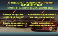 Проверка автомобиля перед покупкой г. Ишим