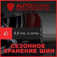 """Сезонное хранение шин в """"AutoShina"""""""