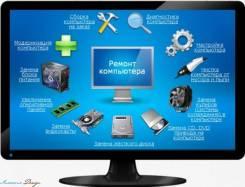 Где разместить объявление о обслуживании компьютеров новосибирск частные объявления опродаже колес