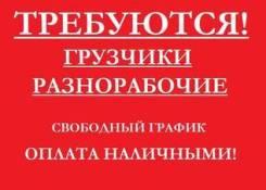 Грузчик. ИП Иванов И.И. Лесозаводск