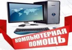Профессиональный ремонт ПК и Ноутбуков! Настройка! Антивирусы! Выезд