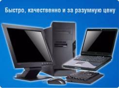 Ремонт ноутбуков и компьют-ов. Компьютерная помощь. Выезд Бесплатно.