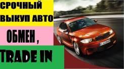 Срочный Выкуп Вашего автомобиля Toyota Corolla Автомагазин
