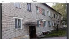 1-комнатная, Школьная 4 А. Смидовичский, агентство, 28 кв.м.