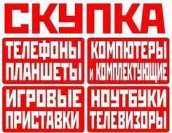 Куплю СОНИ Плейстейшен 3-4 / X-бокс 360-one /Куплю Айфоны/ИГРЫ Куплю /