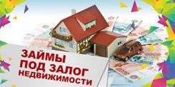 Займ под залог квартир, домов, земельных участков, дач и тд
