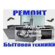 Ремонт: электротитаны посудомоечные машины выезд диагностика бесплатно