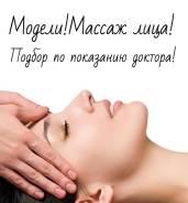 Модель на косметологический массаж лица!