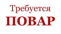 Повар-универсал. Ип Кабачинская И.Ю. Ленинская 46 с. Михайловка
