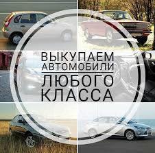 Купим Дорого Ваш Автомобиль ! Иномарки и отечественные