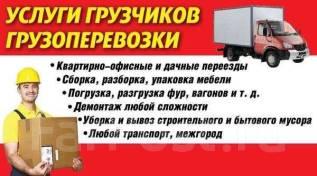Услуги грузчиков с авто