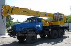 Юрмаш Юргинец КС-55722-1. Продам автокран КС-55722-1, 11 150 куб. см., 2 500 кг., 21 м.
