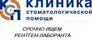 Врач-стоматолог. ООО Краевая стоматологическая поликлиника. Улица Адмирала Кузнецова 64а