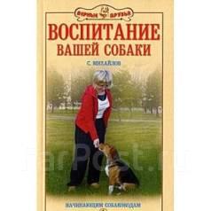 Книга - Воспитание Вашей собаки