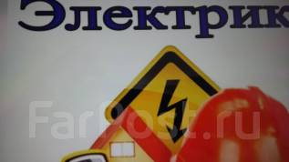 Услуги электрика, качественно и профессионально