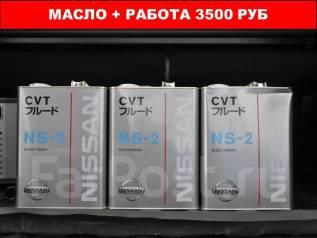 Nissan CVT Fluid. синтетическое