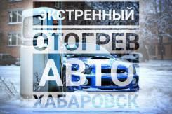 Отогрев авто Хабаровск. Под заказ