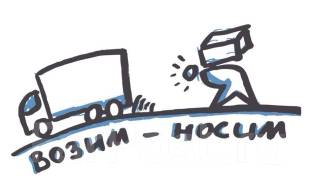 Грузчик. ИП Аббасов Тургут Надир Оглы. Владивосток