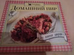 "Книга кулинарная ""домашний пир"""