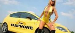 """Водитель такси. Ооо """"таксфон"""""""