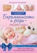Беременность и роды - обыкновенное чудо (Фадеева В. В. )