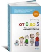 От 0 до 5. Простые подсказки для умных родителей (Катчлоу Т. ). Под заказ