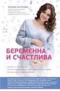 Беременна и счастлива (Аптулаева Т. Г. )