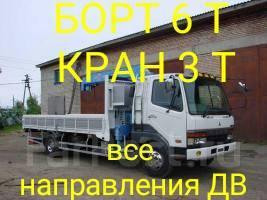 Бортовой грузовик с краном, эвакуатор 5.5 x 2.2м ВСЕ Направления ДВ