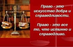Юрист. ИП Слесарев А.Ю. Находка