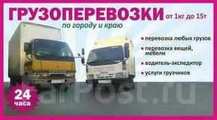 Фургоны2,3т15-18куб. Грузчики, переезды, доставка, вывоз мусора нал/безнал