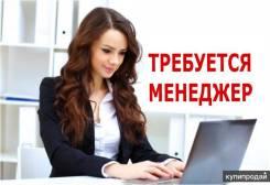 Менеджер по работе с клиентами. ООО Пронто-Восток. Проспект Красного Знамени 10