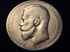 Рубль 1898 год Николай II