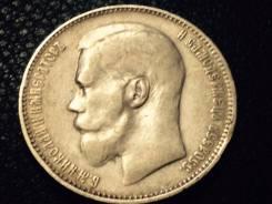 Рубль 1897 год Николай II