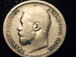 50 копеек 1899 год