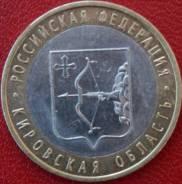 10 рублей кировская область. Биметалл 2009 г СПМД. Под заказ