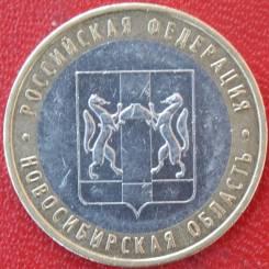 10 Рублей Новосибирская Область. 2007 г ММД Биметалл. Под заказ