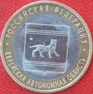 10 рублей Еврейская АО. 2009 г СПМД Биметалл. Под заказ
