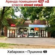 Сдаём помещение на центральном рынке с 3 входами без комиссии. 427 кв.м., улица Пушкина 49, р-н Центральный
