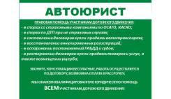 Автоюрист (правовая помощь ВСЕМ участникам дорожного движения)
