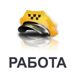 Менеджер по работе с клиентами. Gett Driver – региональный центр подключения и обслуживания водителей Gett Taxi, официальный партнер Get в Хабаровске