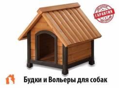 Будки и Вольеры для собак в Наличии и под Заказ Доставка и Установка