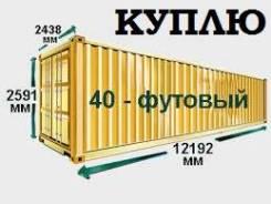 Куплю Контейнер 40 футовый Срочно