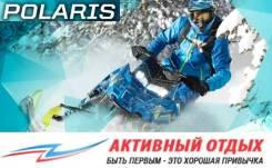 Снегоходы Рolaris в наличии в Новосибирске