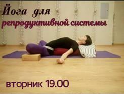Йога для репродуктивной системы