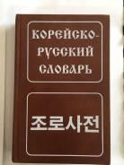 Словари по корейскому языку.